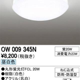 【引き取り特価】丸型蛍光灯OW009 345N
