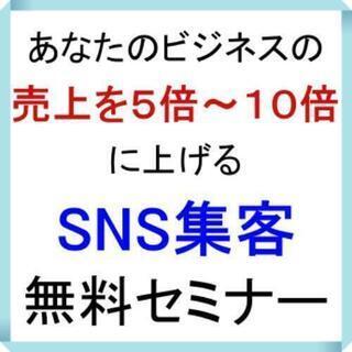 【 無料セミナー 】個人事業者向け SNS 集客セミナー
