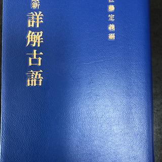 日本語を学ぶ!詳解 古語辞典