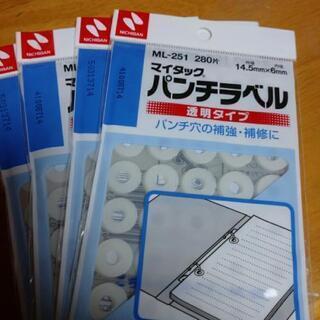 【新品】パンチ穴ラベル 4パック+オマケ