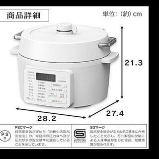 【最終値下げ】もう、炊飯器はいらない!新品未使用!時間短縮で栄養...