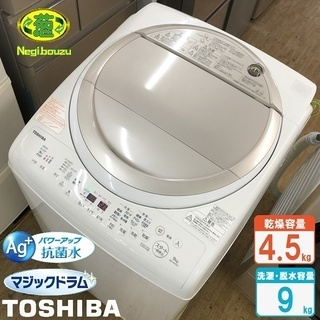 美品【 TOSHIBA 】東芝 マジックドラム 洗濯9.0㎏/乾...