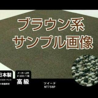 残り10箱♥日本製♥カーペットタイル ブラウン系
