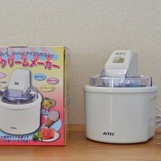 電動アイスクリームメーカー ※未使用