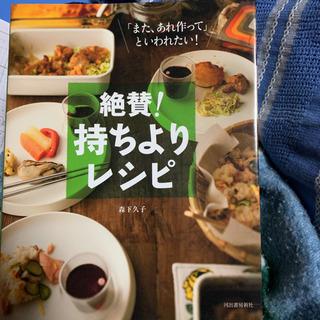 持ち寄りレシピの本