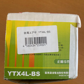 エストレア バッテリー新品 YT4L-BS