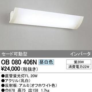 【引き取り特価】ODELIC  蛍光灯ブラケットライト OB08...