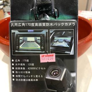 Milion A0119N 車載専用バックカメラ 訳あり特価