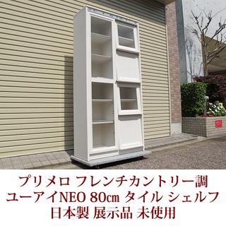 展示品 フレンチカントリー  陶器質タイル シェルフ 日本製 完...