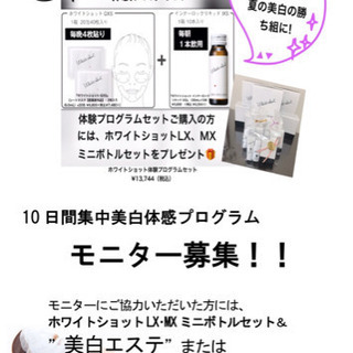 新発売の「美白スペシャルケア」美容モニター募集中❣️