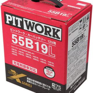 新品バッテリー 55B19L