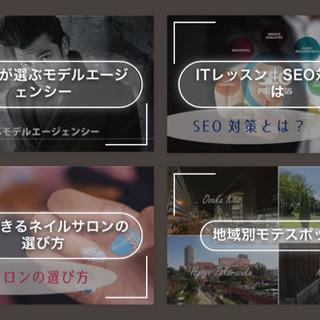 ☆初回無料☆10名様限定!モデル/YouTuber/ライバー短期...