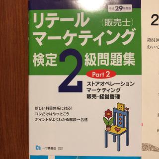 リテールマーケティング〈販売士〉検定2級問題集 平成29年度版P...