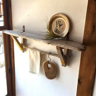流木一枚板のシェルフと流木のハンギングバー