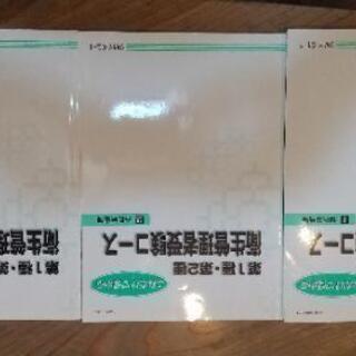 【通信教育資料】衛生管理者受験コース