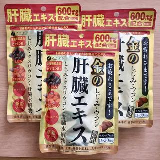 【値下】金の肝臓エキス×3袋