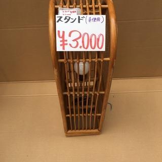 ☆未使用品  籐(ラタン)スタンドライト 【ナチュラル】おしゃれ...