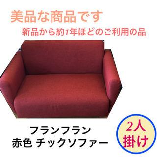 フランフラン チックソファー 赤色 ソファー