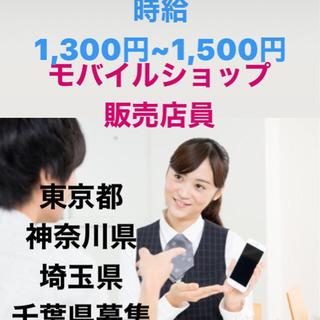 モバイルショップ販売業務