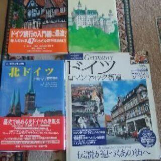 ドイツの街並みの本