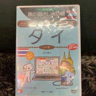 旅の指さし会話帳 DVD タイの画像