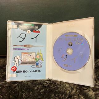 旅の指さし会話帳 DVD タイ - 本/CD/DVD
