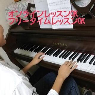 【平塚市】ピアノ教室🎶都度予約・オンラインレッスンも対応