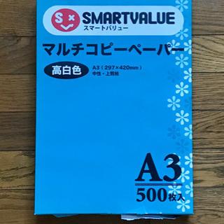【上質紙】マルチコピーペーパー/コピー用紙(A3;500枚)※未使用