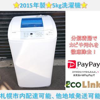 787☆ ハイアール 2015年 5kg洗濯機 JW-K50K
