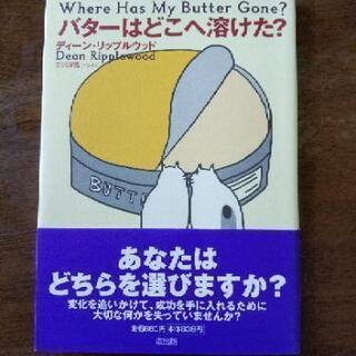 バターはどこへ溶けた?