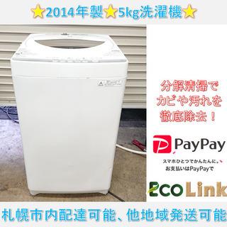 791☆ TOSHIBA 2014年 5kg洗濯機 AW-50GM