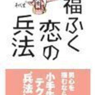 本(新品)福ふく恋の兵法
