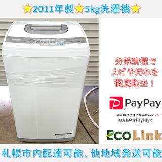 793☆ HITACHI 2011年 5kg洗濯機 NW-KB57