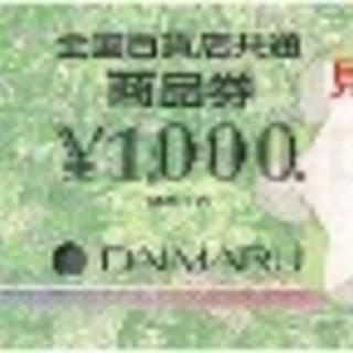 電力会社切り替えキャンペーン 2000円プレゼントの画像