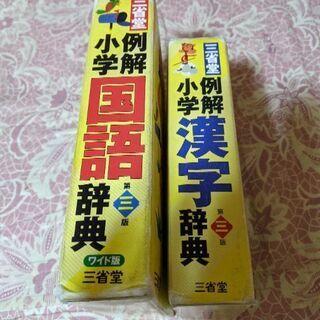 小学生用 国語辞典 漢字辞典 三省堂