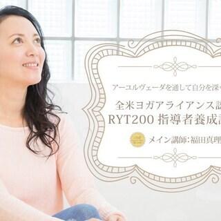 【5/30~】福田真理:RYT200全米ヨガアライアンス認定講座...