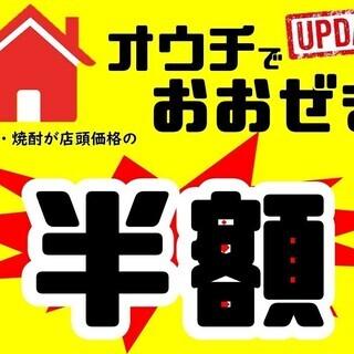 在庫大放出( `ー´)ノ 【酒テイクアウト法律改正で『解禁』】 ...