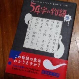 短編小説 「54字の物語・怪」