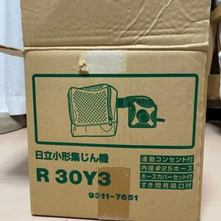 日立小型集じん機 R30Y3