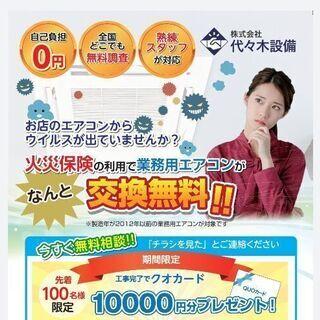 業務用エアコン無料取り替え❗