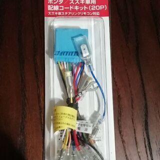 未使用 ホンダ/スズキ用 オーディオハーネス 20P