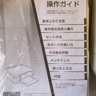 エプソン プリンタ(引き受け先決まりました!)
