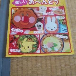 キャラクターお弁当作り方本
