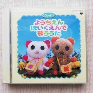 CD・ようちえんほいくえんで歌ううた(全50曲入り)【お届け可能】