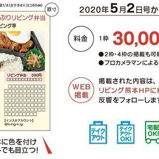 1枠30,000円!【リビング熊本】テイクアウト&デリバリー広告...