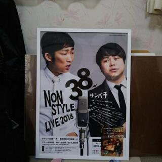 NONSTYLE  38単独ライブポスター