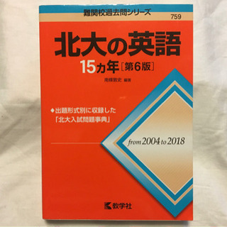 【値下げ】北大の英語 赤本
