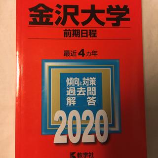 【値下げ】赤本 金沢大学 2020年版