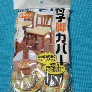 椅子脚カバー4脚用(16個組)新品・未使用