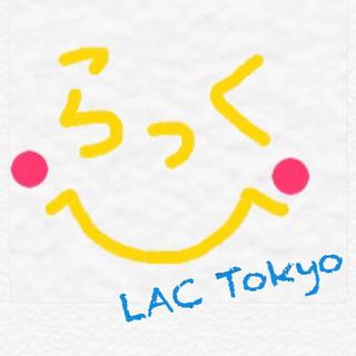 自宅での学習方法・未学習単元サポート【LAC Tokyo】全国対応